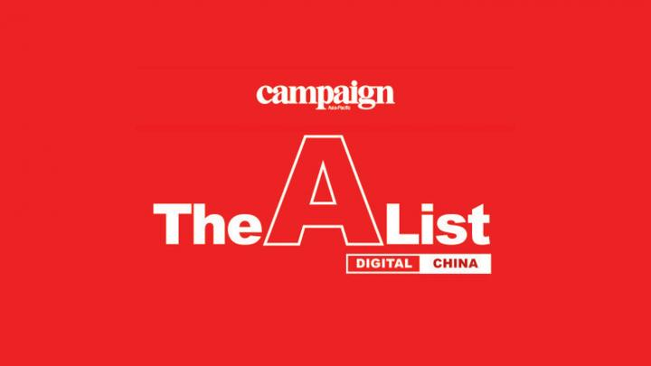 Campaign's China Digital A-List Features